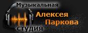 Музыкальная студия композитора Алексея Паркова